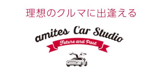 アミテスカースタジオ